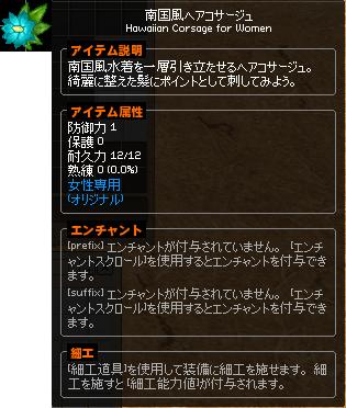 コサージュ 金属 スタック 2-horz