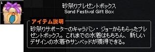 砂祭りプレゼントボックス 海岸 彫刻 12-horz