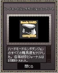 ジャーナル ルンダ上HD 初クリア 8