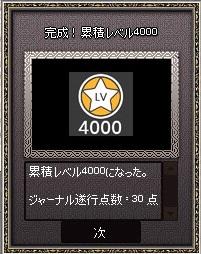 ジャーナル 累積4000
