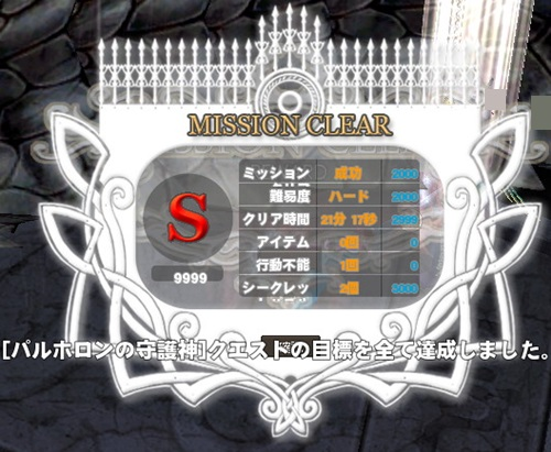 リザルト 守護神HD S 32