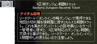 1区域ダンジョン報酬チケット SAO 初日 127-horz