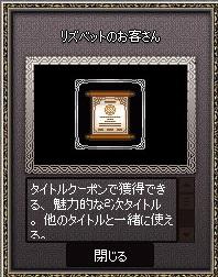 タイトル SAO 初日 107