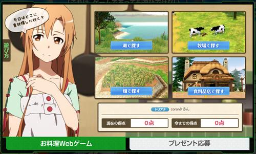 メイン アスナのお料理Webゲーム 7