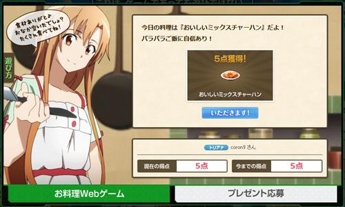 完成 アスナのお料理Webゲーム 10