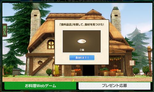食材 アスナのお料理Webゲーム 9