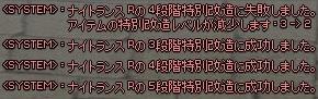 ログ ナイトランス 5段 2
