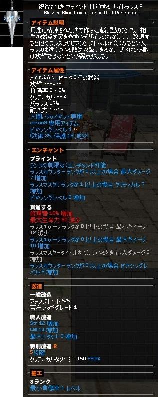 性能 ナイトランス 5段 3-horz