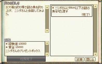 クエ SAO釣り ニシダ 27