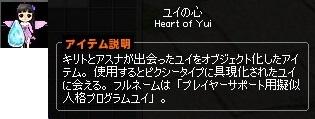 ショップ ユイの心 2-horz
