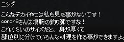 セリフ SAO釣り ニシダ 19