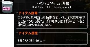 ニシダさんの特別なエサ箱 SAO釣り ニシダ 15-horz