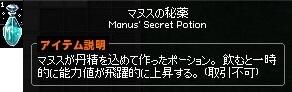 ブースト 釣り マヌスの秘薬 12-horz