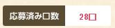 28口 お料理 応募 14