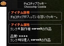 星4 チョコチップクッキー 7-horz