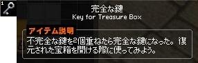 完全な鍵 宝探し ばらまき 27-horz