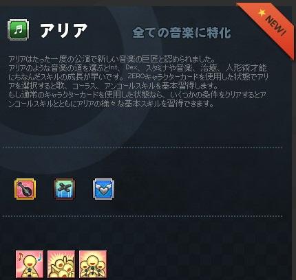 才能 2013-10-10 アリア 転生 8
