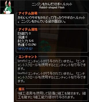 ニンジン トークン うさぎヘルメット 2-horz