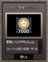 ジャーナル 累積7000 1