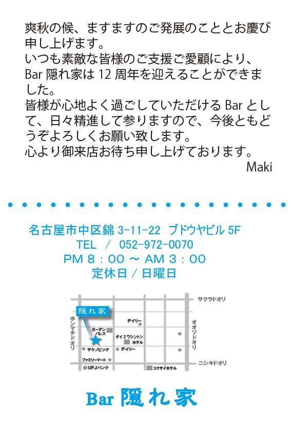 12th-aisatsu.jpg