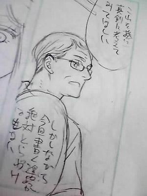 刃渡先生(わとせんせー)