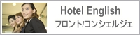 Hotel Englishコース