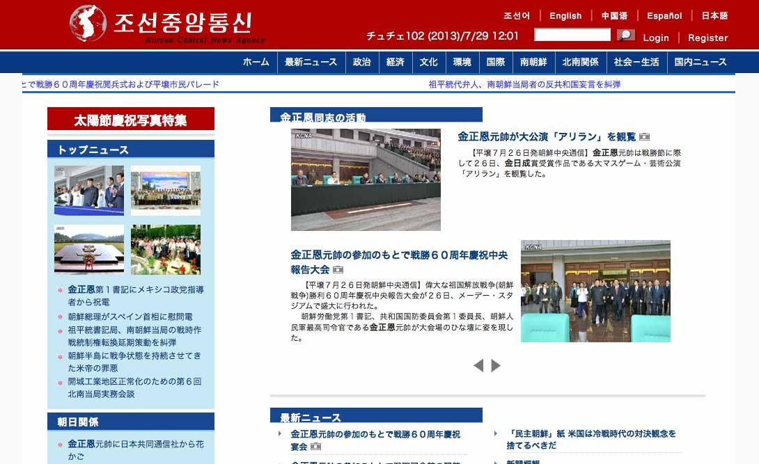 朝鮮中央通信2013072900