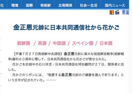 朝鮮中央通信2013072902