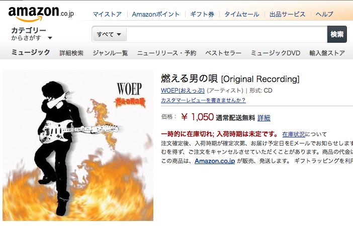 WOEP_CD_amazonpage.jpg
