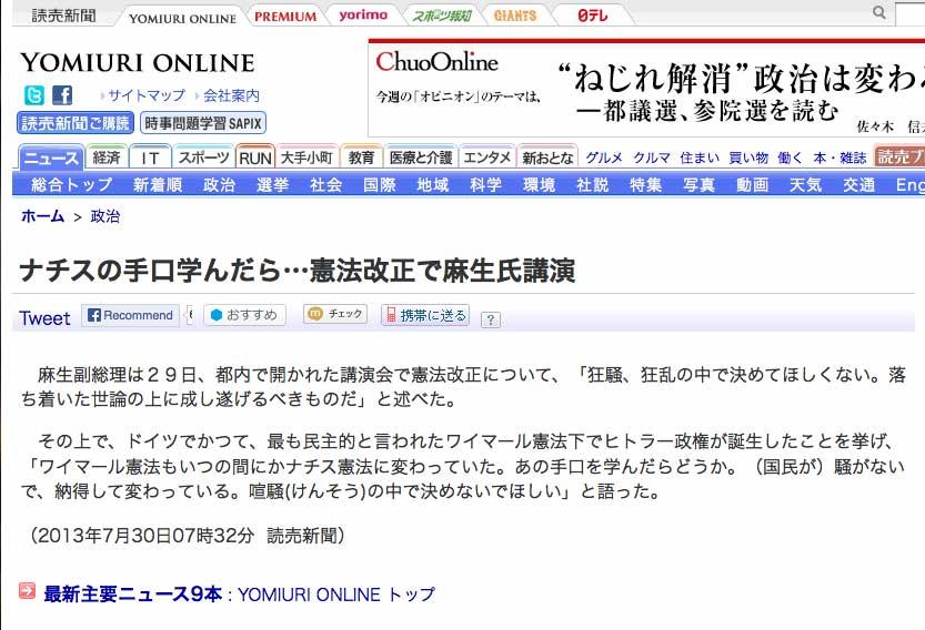 yomiuri20130730.jpg