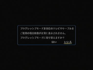 PS2 プログレッシブ出力