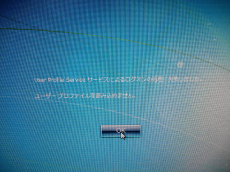 ユーザープロファイルを読み込ません