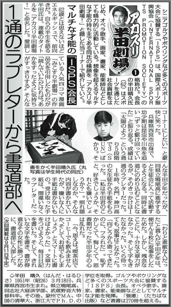 アカスリ半田劇場! 8月28日東京版