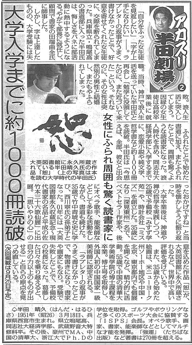 130911 あかすり半田劇場「第2回」(スポニチ)