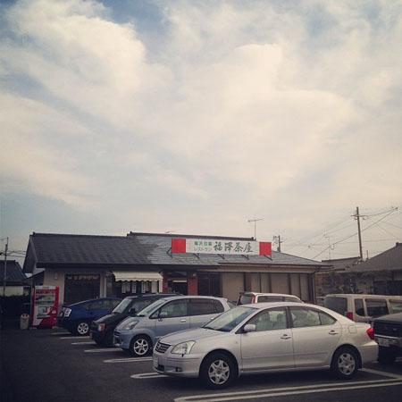 福沢諭吉資料館