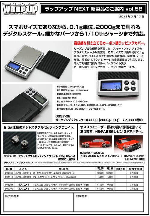 ラップアップNEXT新製品案内2013_07_v58
