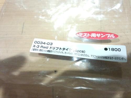 変換 ~ DSC_2063