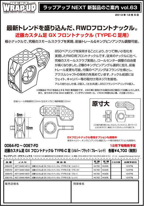 ラップアップ新製品案内2013_12_v63