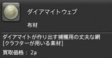 ダイマイトウェブ・・・(´ω`)