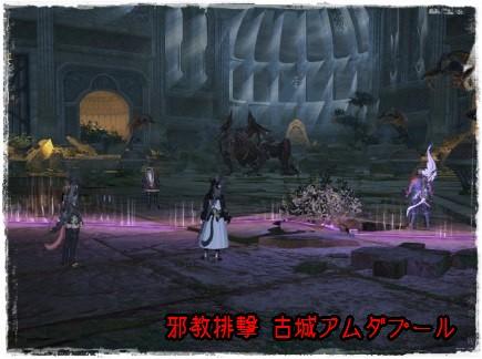 ★邪教排撃古城アムダプール★