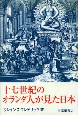 クレインス・フレデリック『十七世紀のオランダ人が見た日本』