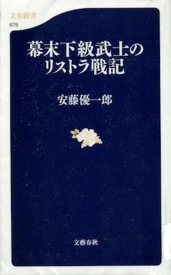 安藤優一郎『幕末下級武士のリストラ戦記』