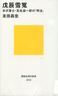 友田昌宏『戊辰雪冤 米沢藩士・宮島誠一郎の「明治」』