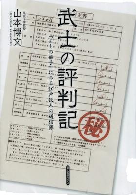 山本博文『武士の評判記 「よしの冊子」にみる江戸役人の通信簿』