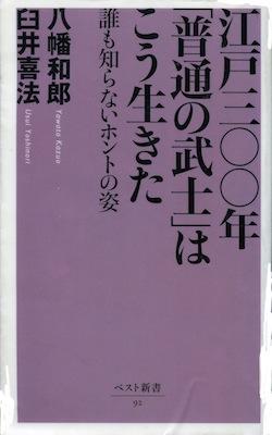 八幡和郎&臼井喜法『江戸三〇〇年「普通の武士」はこう生きた 誰も知らないホントの姿』