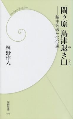 桐野作人『関ヶ原 島津退き口 敵中突破三〇〇里』