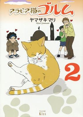 ヤマザキマリ『アラビア猫のゴルム』第2巻