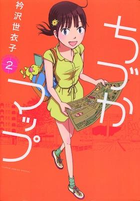 衿沢世衣子『ちづかマップ』第2巻(小学館版)