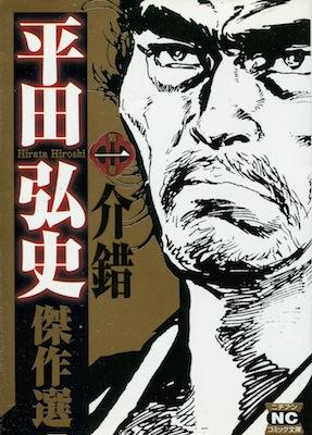 『平田弘史傑作選 第一巻 介錯』