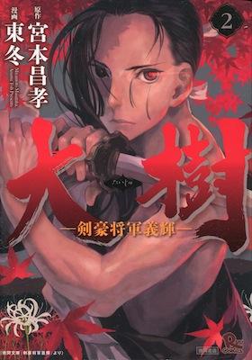 東冬&宮本昌孝『大樹 剣豪将軍義輝』第2巻